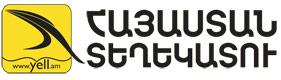 Հայաստան տեղեկատուն