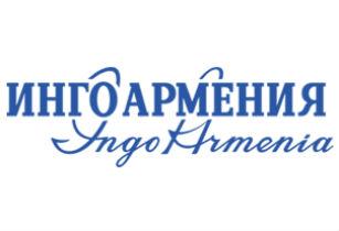 Ինգո Արմենիա Ապահովագրական ՓԲԸ